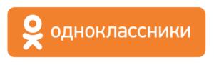 Одноклассникиc