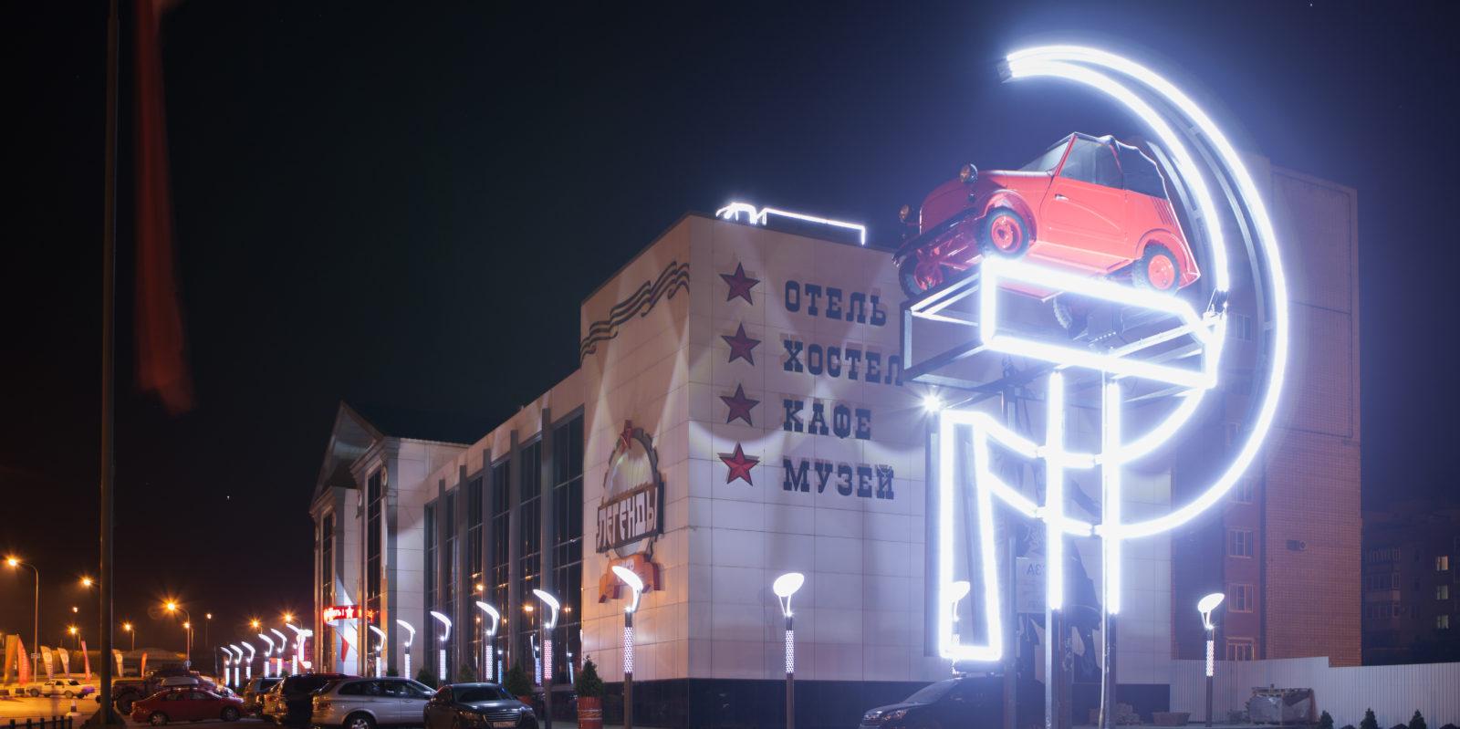 """Отель и музей """"Легенды СССР"""""""